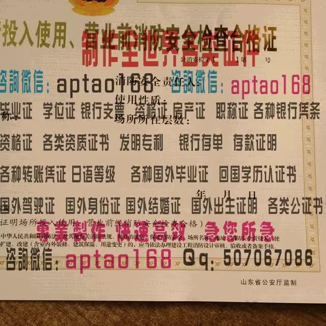 Watch and share 消防安全检查合格证 GIFs by 各国证书文凭办理制作【微信:aptao168】 on Gfycat