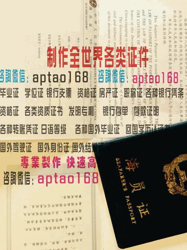 Watch and share 海员证 GIFs by 各国证书文凭办理制作【微信:aptao168】 on Gfycat