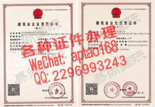 Watch and share B55jf-买个建筑资质证多少钱V【aptao168】Q【2296993243】-ft9j GIFs by 办理各种证件V+aptao168 on Gfycat