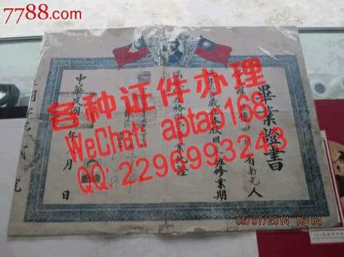 Watch and share 8geu6-买假的大专毕业档案多少钱V【aptao168】Q【2296993243】-y8c0 GIFs by 办理各种证件V+aptao168 on Gfycat