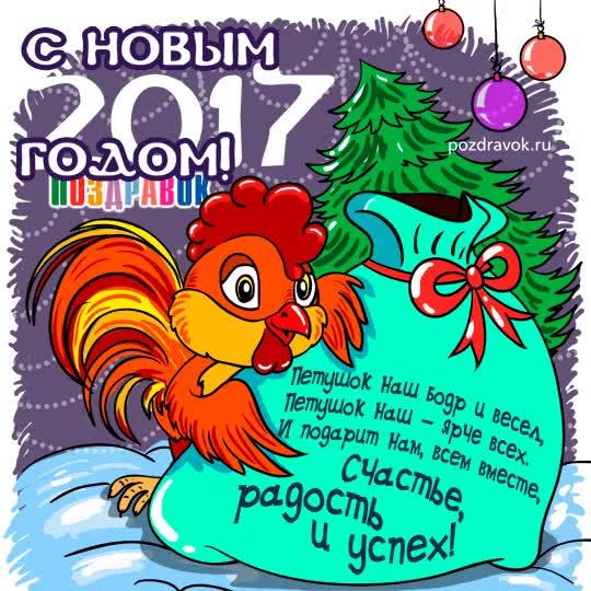 Watch and share С Новым Годом! GIFs on Gfycat