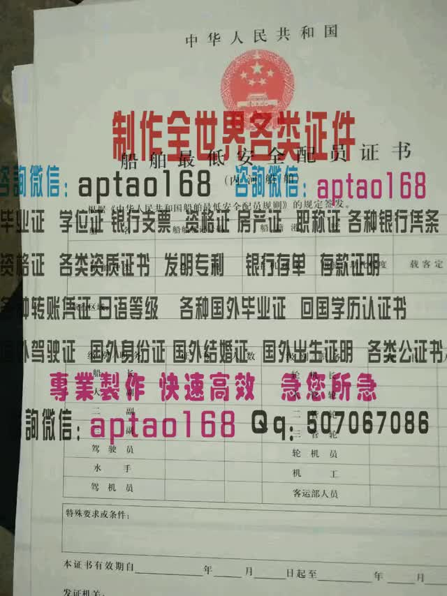 Watch and share 船舶最低安全配员证书 GIFs by 各国证书文凭办理制作【微信:aptao168】 on Gfycat