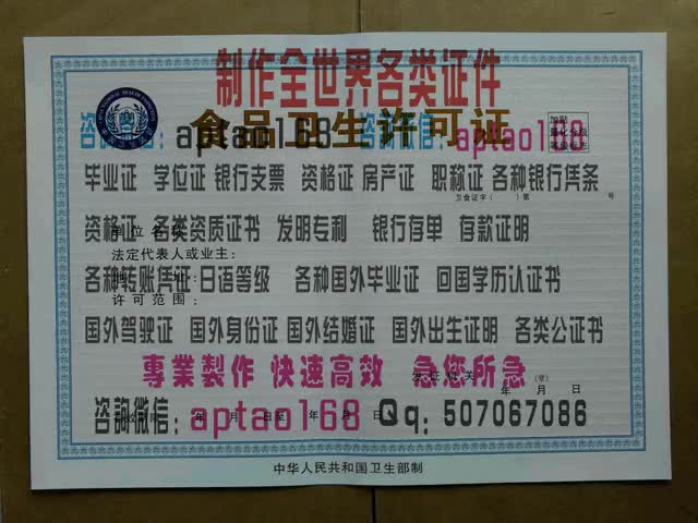 Watch and share 食品卫生许可证 GIFs by 各国证书文凭办理制作【微信:aptao168】 on Gfycat