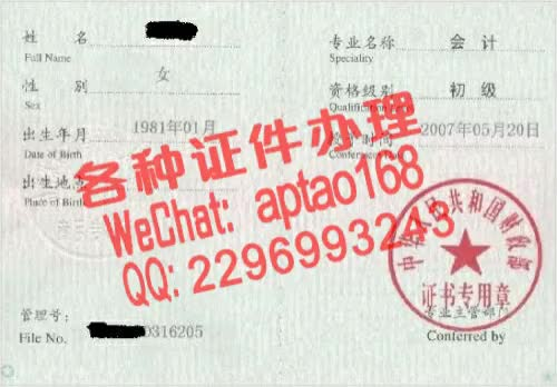 Watch and share Csu4c-河南警察学院毕业证办理V【aptao168】Q【2296993243】-ldz5 GIFs by 办理各种证件V+aptao168 on Gfycat