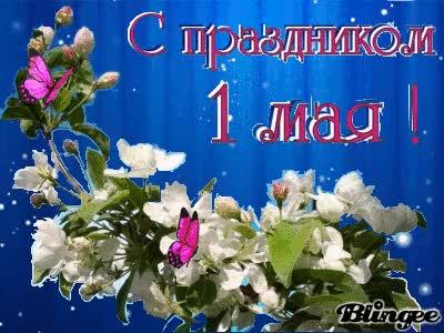 Watch and share Анимашка С Праздником 1 Мая ! GIFs on Gfycat