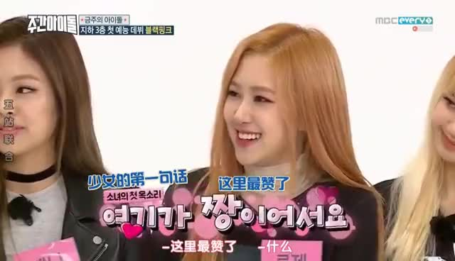 Blackpink Weekly Idol Gifs Search | Search & Share on Homdor