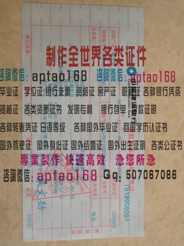 Watch and share 建设银行柜台结算单 GIFs by 各国证书文凭办理制作【微信:aptao168】 on Gfycat