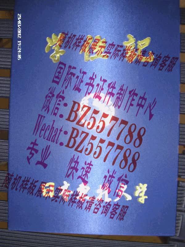 Watch and share 购买台湾首府大学毕业证成绩单[咨询微信:BZ557788]办理世界各国证书证件 GIFs on Gfycat
