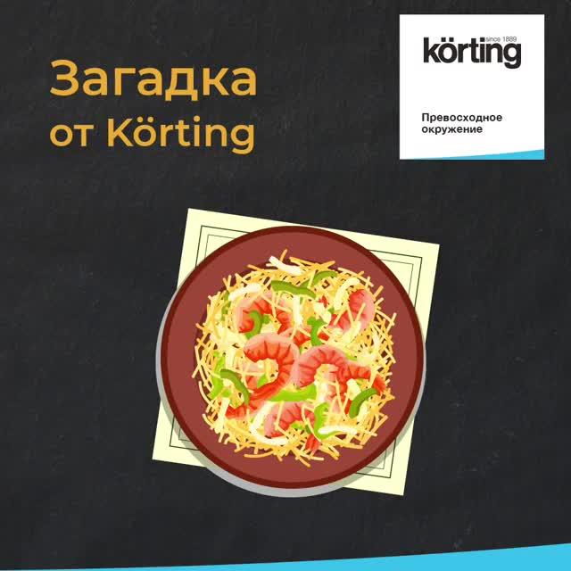 Watch and share Korting Загадка Новое (конвертирован) GIFs on Gfycat