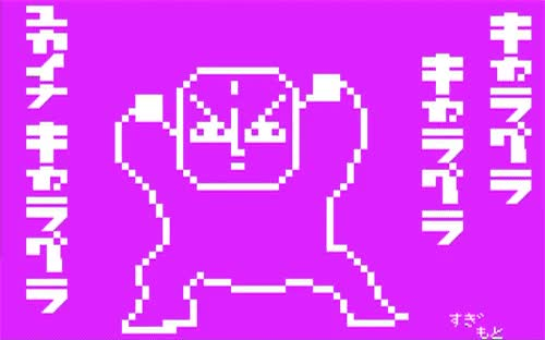 Watch and share Shiftjis, Mz-700, Japan, 2000s GIFs on Gfycat