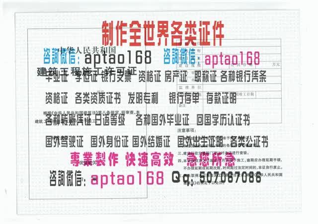 Watch and share 建设工程施工许可证 GIFs by 各国证书文凭办理制作【微信:aptao168】 on Gfycat