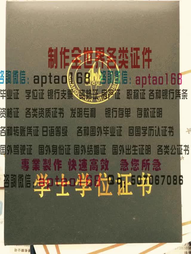 Watch and share 学士学位证书 GIFs by 各国证书文凭办理制作【微信:aptao168】 on Gfycat