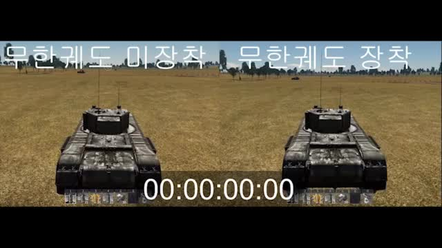 Watch and share [VAP]처칠 무한궤도 제자리 초시계 1 GIFs by 김효진 on Gfycat
