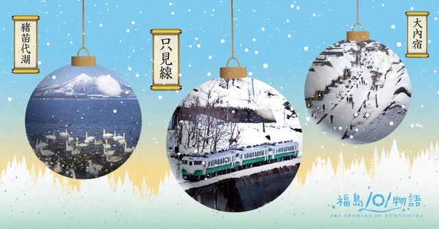 Watch 福島101物語12月GIFW1200x628px-01 GIF on Gfycat. Discover more related GIFs on Gfycat