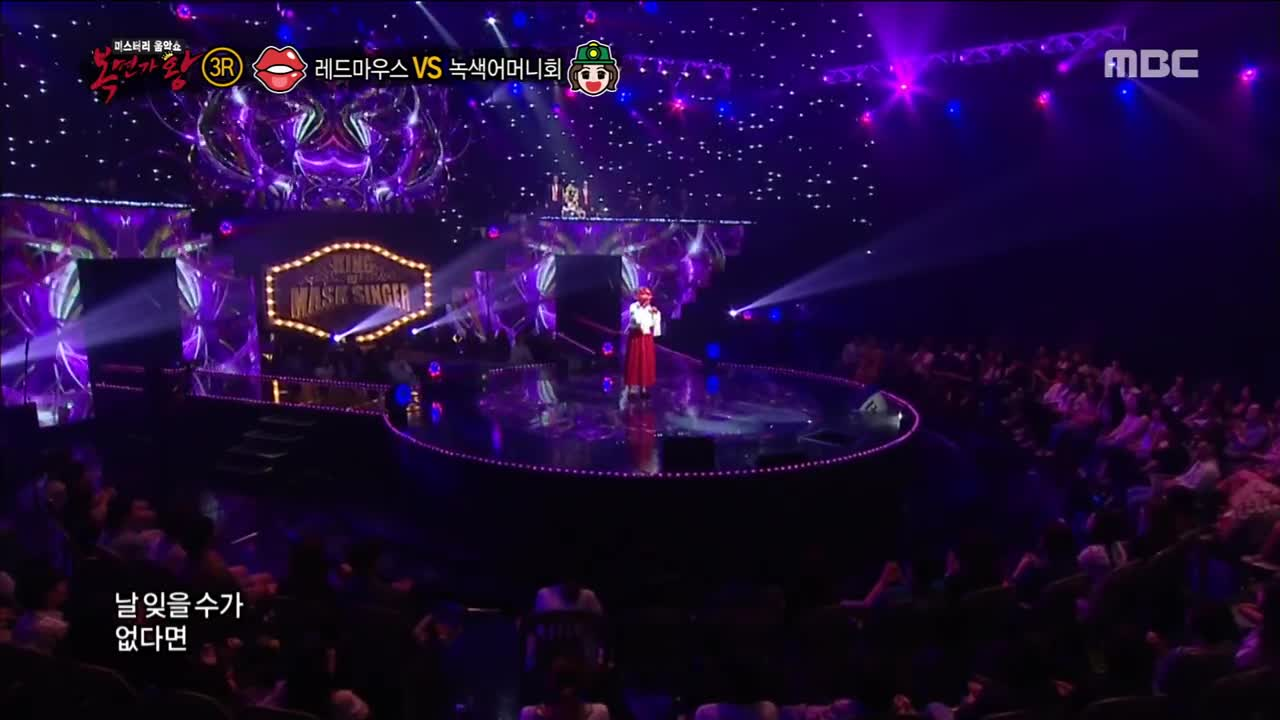 [King of masked singer] 복면가왕 - Red Mouse 3round - WHISTLE 20171203.m4v GIFs