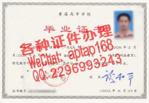 Watch and share Aw4gi-惠州经济职业技术学院毕业证办理V【aptao168】Q【2296993243】-7xh3 GIFs by 办理各种证件V+aptao168 on Gfycat