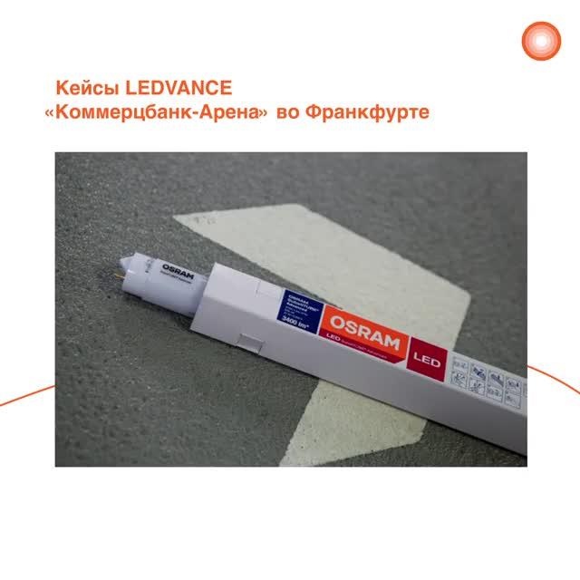 Watch and share Ledvance 7марта Гиф Пост1 GIFs on Gfycat
