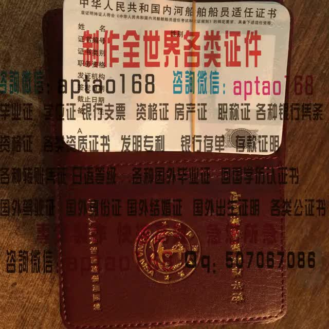 Watch and share 船员适任证书1 GIFs by 各国证书文凭办理制作【微信:aptao168】 on Gfycat
