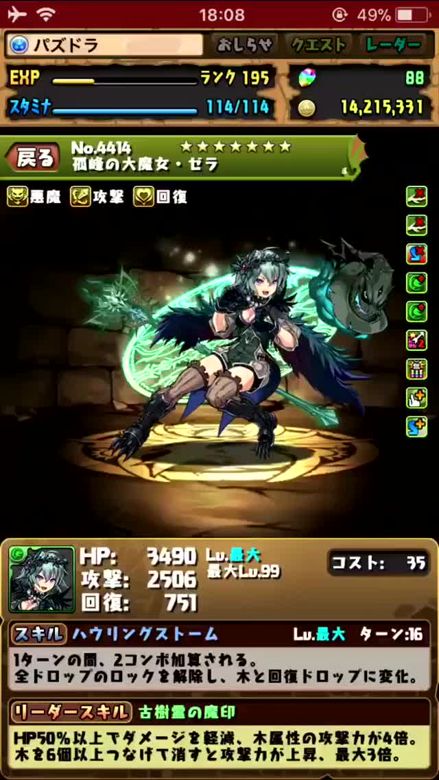 Watch Z GIF by @revoisis on Gfycat. Discover more GFE, PAD, Puzzle and Dragon, Puzzle and Dragons, Zera, パズル&ドラゴンズ GIFs on Gfycat