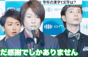 Watch and share Jun Matsumoto GIFs and Masaki Aiba GIFs on Gfycat