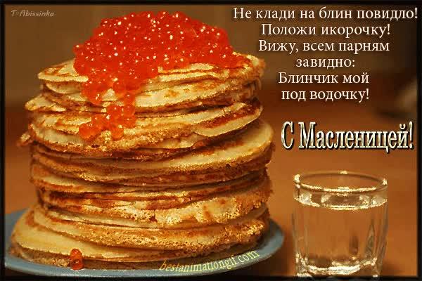 Watch and share На Стопке Блинов Красная Игра, Рядом Стопка С Водочкой GIFs on Gfycat