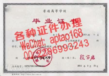 Watch and share 8s8oe-贵阳职业技术学院毕业证办理V【aptao168】Q【2296993243】-5n1n GIFs by 办理各种证件V+aptao168 on Gfycat