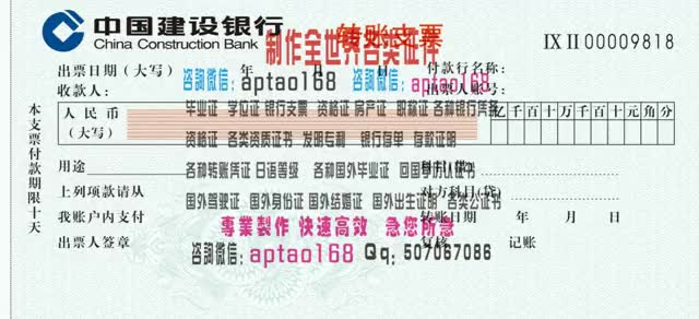 Watch and share 中国建设银行转账支票 GIFs by 各国证书文凭办理制作【微信:aptao168】 on Gfycat