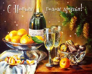 Watch and share Happy New Year 2017 Quotes: New Year Russian Animated Images Greetings 2017 - С Новым Годом GIFs on Gfycat