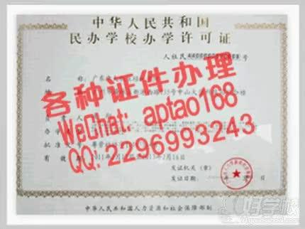 Watch and share 4uo4w-哪里能做假的餐饮服务许可证V【aptao168】Q【2296993243】-6k84 GIFs by 办理各种证件V+aptao168 on Gfycat