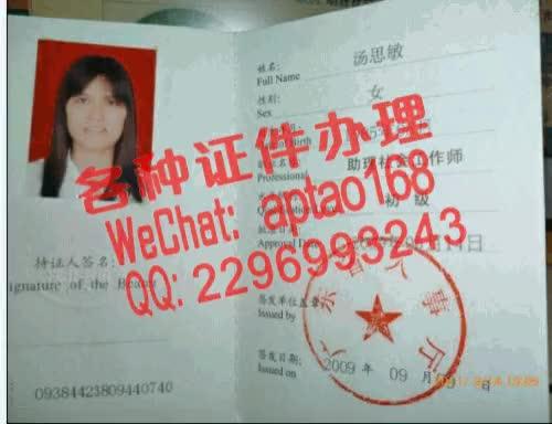 Watch and share B1dxr-哪里能做假的电力行业继续教育证书V【aptao168】Q【2296993243】-hppt GIFs by 办理各种证件V+aptao168 on Gfycat