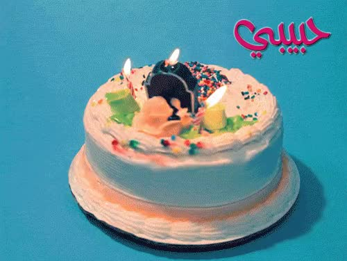Watch rotating birthday cake GIF on Gfycat. Discover more related GIFs on Gfycat