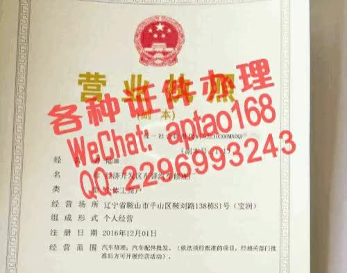 Watch and share 1bnb5-怎么办假从业药师资格证书V【aptao168】Q【2296993243】-pv3n GIFs by 办理各种证件V+aptao168 on Gfycat