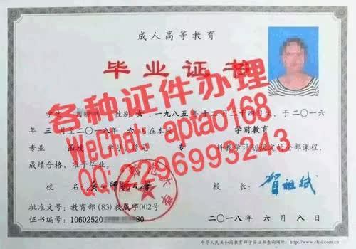 Watch and share 2o4ue-柳州职业技术学院毕业证办理V【aptao168】Q【2296993243】-tzbn GIFs by 办理各种证件V+aptao168 on Gfycat