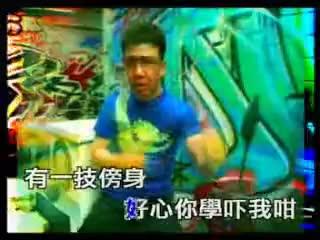 Watch and share 尹光 - 少理阿爸 (KTV) GIFs on Gfycat