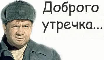Watch and share Просыпайся Доброе Утро Понедельник Похмелье GIFs on Gfycat