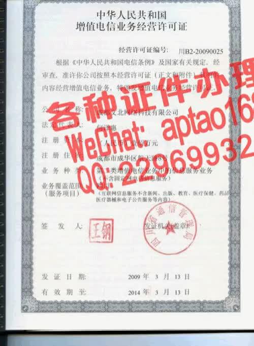 Watch and share Jlnxz-买个排污许可证多少钱V【aptao168】Q【2296993243】-11fr GIFs by 办理各种证件V+aptao168 on Gfycat