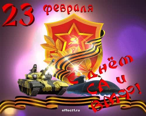 Watch and share Поздравления С Праздником GIFs on Gfycat