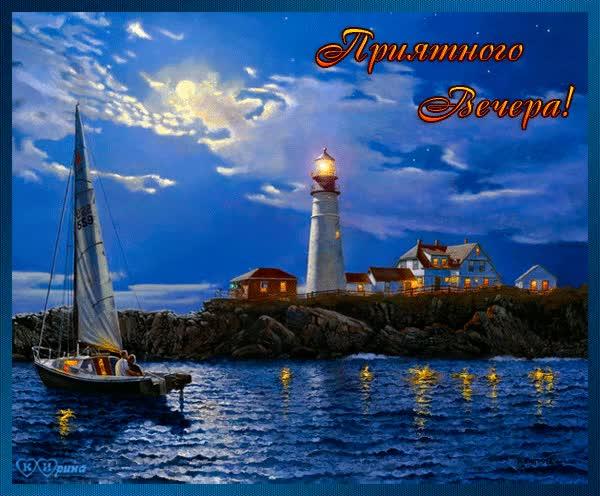 Watch and share Закат,море,волны,маяк,влюблённая Пара На Яхте GIFs on Gfycat