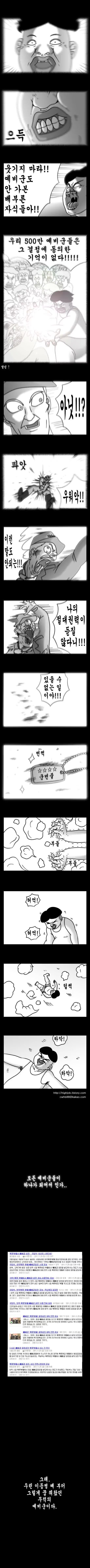 Watch and share 실화였던 예비군 만화 GIFs by podong on Gfycat
