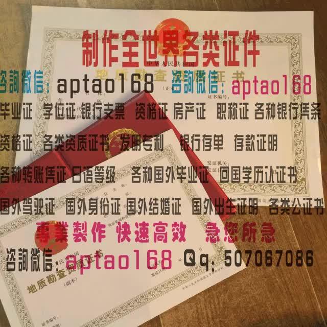Watch and share 地质勘查资质证书 GIFs by 各国证书文凭办理制作【微信:aptao168】 on Gfycat
