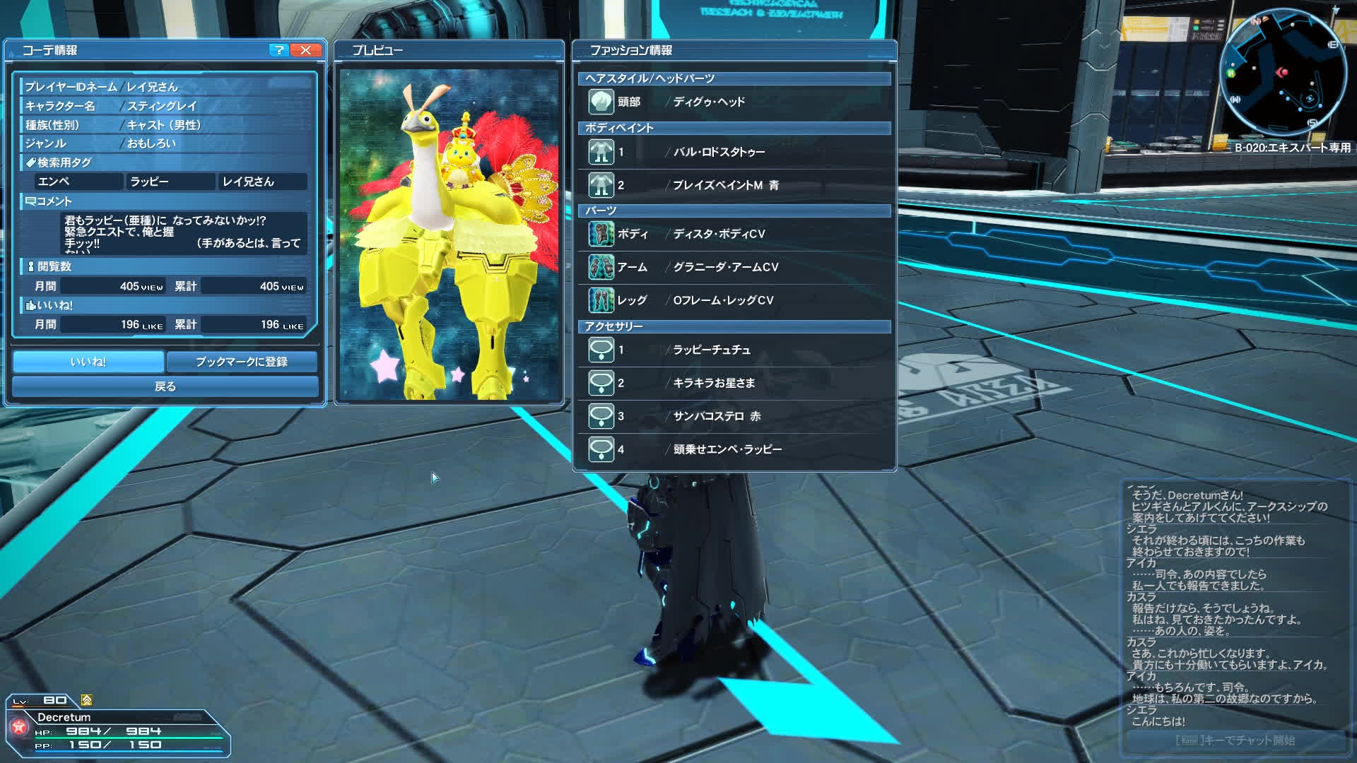 pso2, greatest update of all time GIFs
