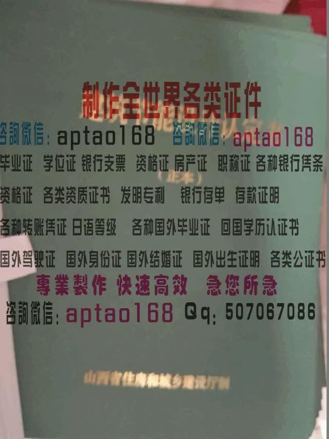 Watch and share 建筑节能设计认定书正本 GIFs by 各国证书文凭办理制作【微信:aptao168】 on Gfycat
