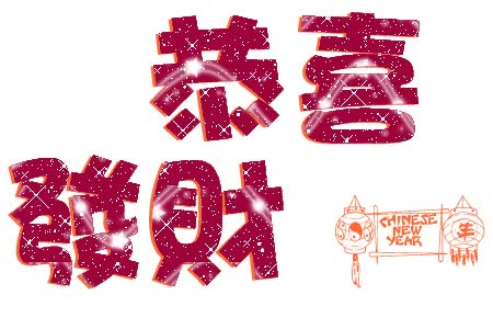 Watch and share Animated Chinese New Year Gif For Chinese New Year. animated stickers on Gfycat