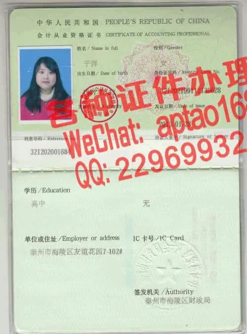 Watch and share 44yag-假的泰国结婚证多少钱V【aptao168】Q【2296993243】-dxl3 GIFs by 办理各种证件V+aptao168 on Gfycat