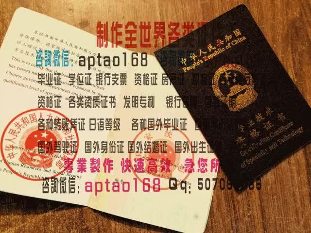Watch and share 专业技术资格证书 GIFs by 各国证书文凭办理制作【微信:aptao168】 on Gfycat