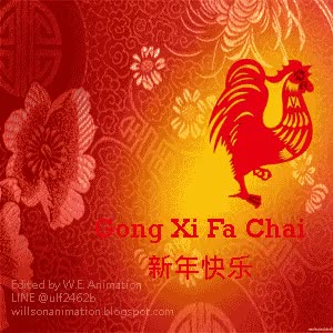 Watch and share GIF : GONG XI FA CHAI 新年快乐 GIFs on Gfycat