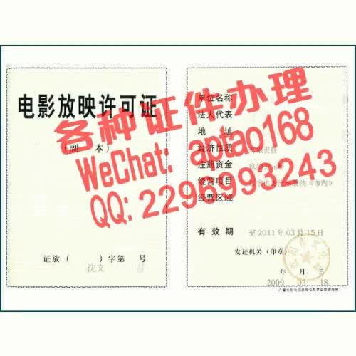 Watch and share 1rjb1-买个假的建设项目选址许可证V【aptao168】Q【2296993243】-95nn GIFs by 办理各种证件V+aptao168 on Gfycat