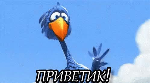 Watch and share Привет GIFs on Gfycat