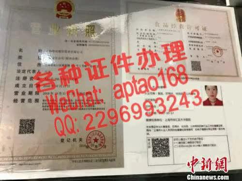 Watch and share 8ocio-怎么办假工业产品生产许可证V【aptao168】Q【2296993243】-c4e0 GIFs by 办理各种证件V+aptao168 on Gfycat