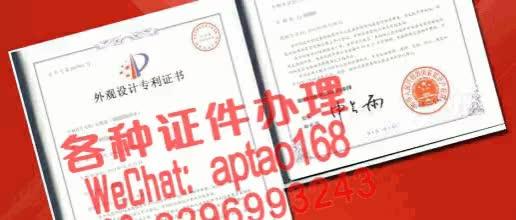 Watch and share 955bz-华南农业大学珠江学院毕业证办理V【aptao168】Q【2296993243】-73rp GIFs by 办理各种证件V+aptao168 on Gfycat